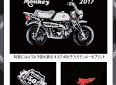 monkey50sp_shirt