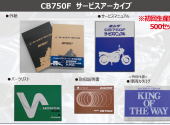 CB750F関連グッズ